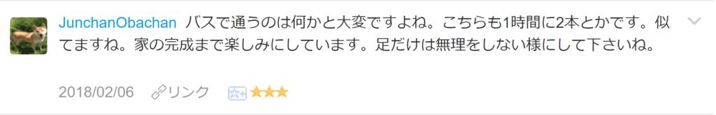 f:id:necozuki299:20180206193109p:plain