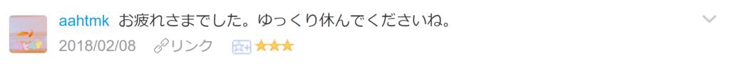 f:id:necozuki299:20180208223357p:plain
