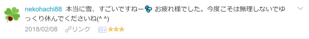 f:id:necozuki299:20180208223403p:plain