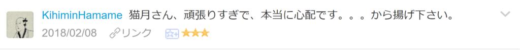 f:id:necozuki299:20180208223412p:plain