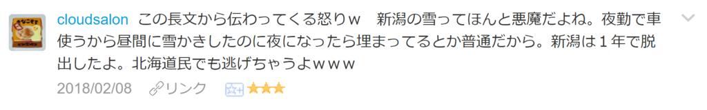 f:id:necozuki299:20180208223420p:plain