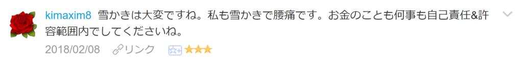 f:id:necozuki299:20180208223433p:plain