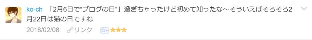 f:id:necozuki299:20180208223455p:plain
