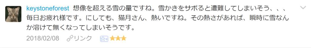 f:id:necozuki299:20180208223505p:plain