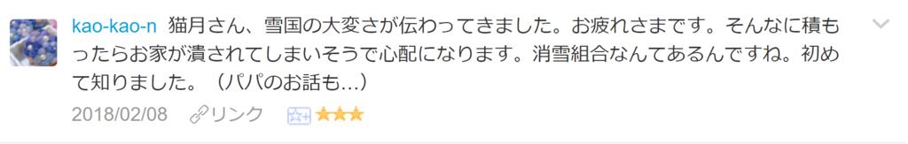 f:id:necozuki299:20180209193020p:plain