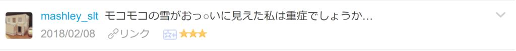 f:id:necozuki299:20180209193023p:plain