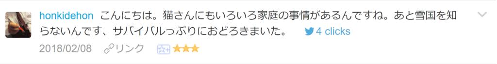 f:id:necozuki299:20180209193026p:plain
