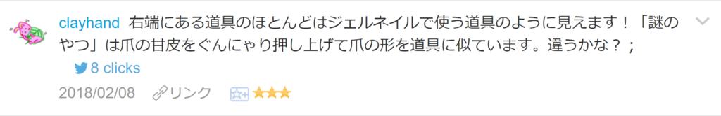 f:id:necozuki299:20180209194936p:plain