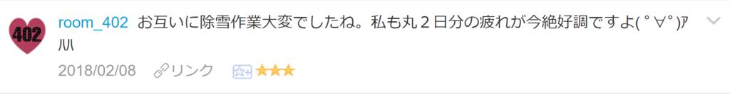 f:id:necozuki299:20180209194950p:plain