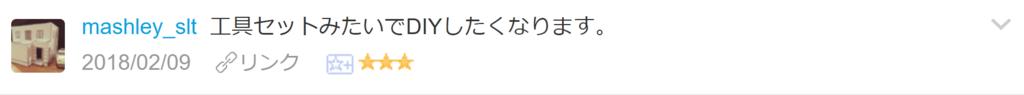 f:id:necozuki299:20180209194954p:plain