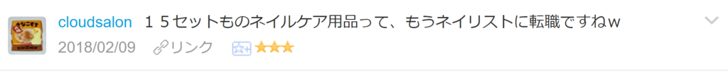 f:id:necozuki299:20180209195001p:plain