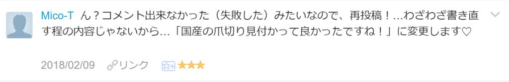 f:id:necozuki299:20180209195015p:plain