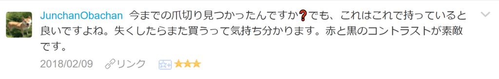 f:id:necozuki299:20180209195022p:plain