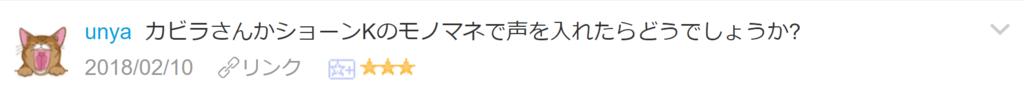 f:id:necozuki299:20180211013358p:plain