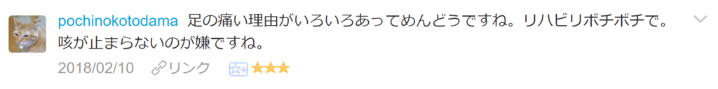 f:id:necozuki299:20180211013410p:plain