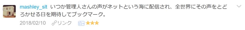 f:id:necozuki299:20180211013416p:plain