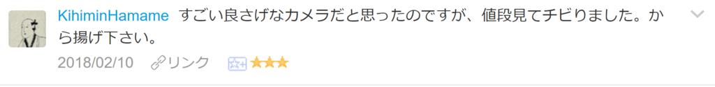 f:id:necozuki299:20180211013423p:plain
