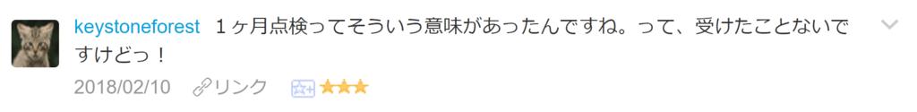 f:id:necozuki299:20180211013432p:plain