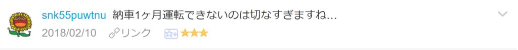 f:id:necozuki299:20180211013435p:plain