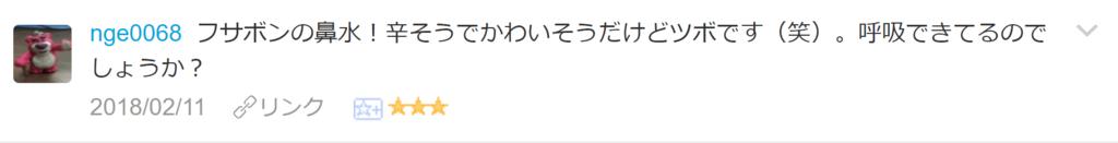f:id:necozuki299:20180212164457p:plain
