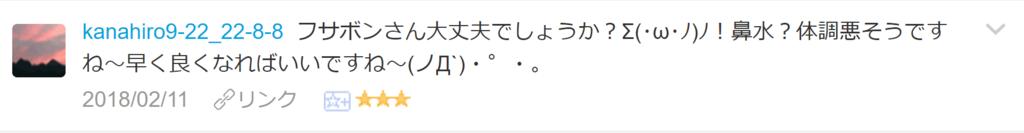 f:id:necozuki299:20180212164500p:plain