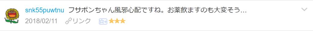 f:id:necozuki299:20180212164510p:plain