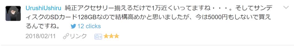 f:id:necozuki299:20180212164513p:plain