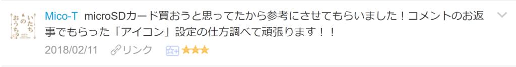 f:id:necozuki299:20180212164520p:plain