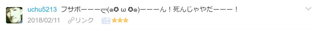 f:id:necozuki299:20180212164523p:plain