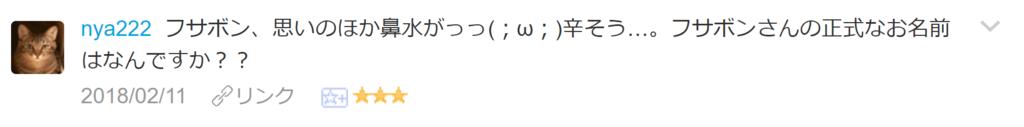 f:id:necozuki299:20180212164529p:plain