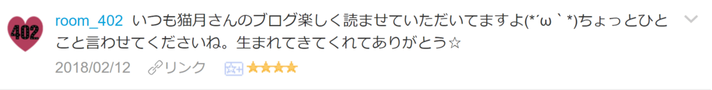 f:id:necozuki299:20180213205325p:plain
