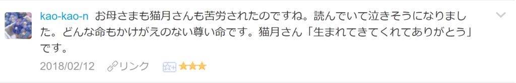 f:id:necozuki299:20180213205334p:plain