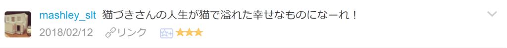 f:id:necozuki299:20180213205338p:plain