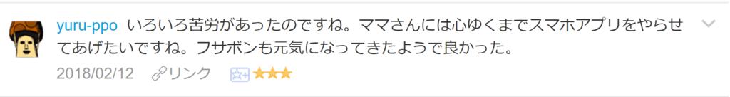 f:id:necozuki299:20180213205340p:plain
