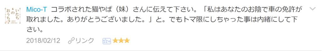 f:id:necozuki299:20180213205347p:plain