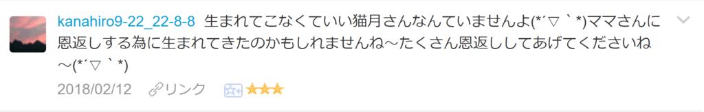 f:id:necozuki299:20180213205350p:plain