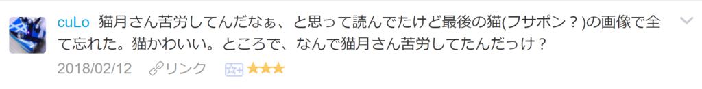 f:id:necozuki299:20180213205400p:plain