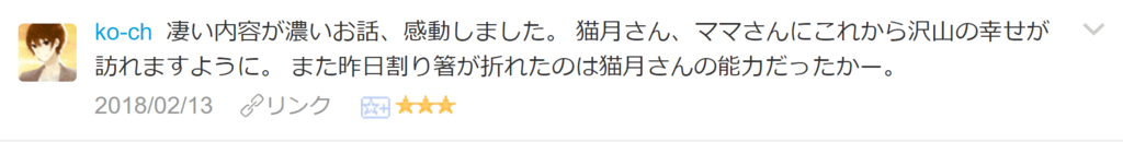 f:id:necozuki299:20180213205422p:plain