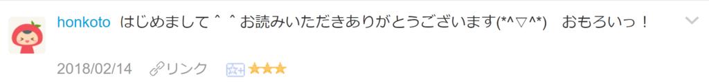 f:id:necozuki299:20180214192821p:plain