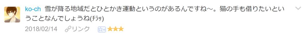 f:id:necozuki299:20180214192838p:plain