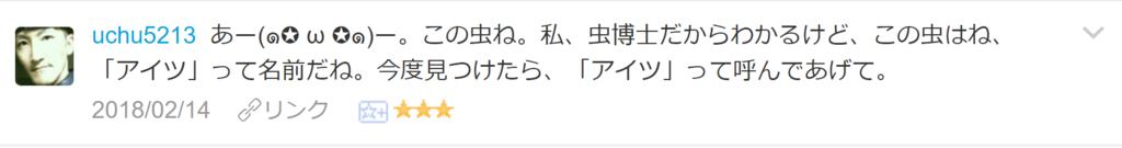 f:id:necozuki299:20180214192845p:plain