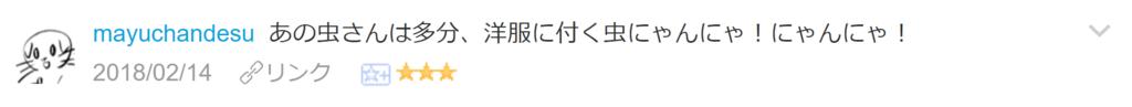 f:id:necozuki299:20180214193014p:plain
