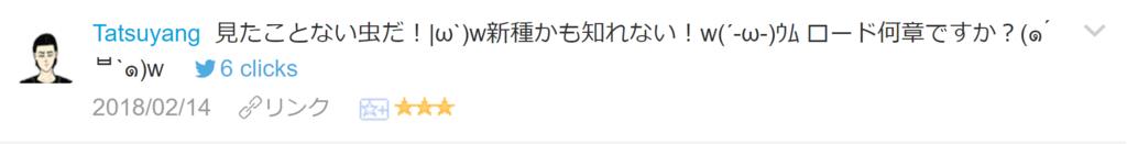 f:id:necozuki299:20180214193017p:plain