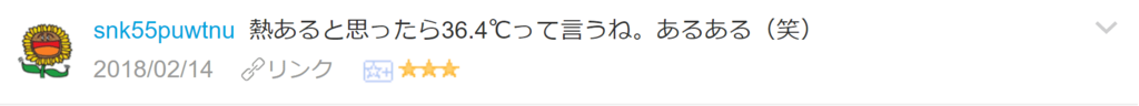 f:id:necozuki299:20180214193030p:plain