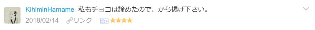 f:id:necozuki299:20180215155512p:plain