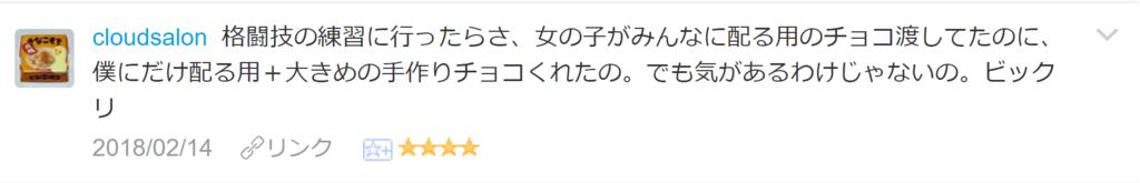 f:id:necozuki299:20180215155517p:plain