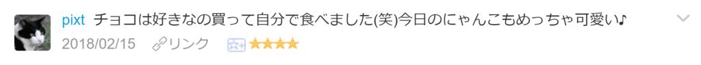 f:id:necozuki299:20180215155548p:plain