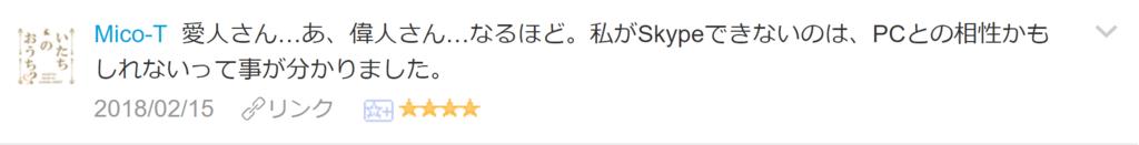 f:id:necozuki299:20180215155559p:plain
