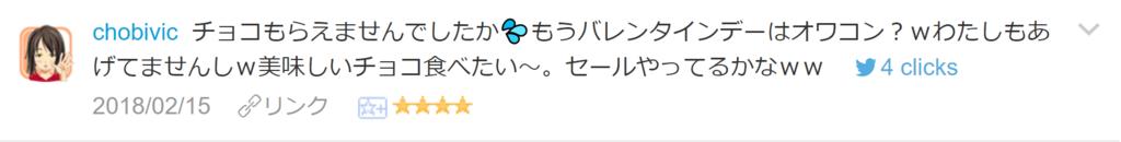 f:id:necozuki299:20180215155601p:plain