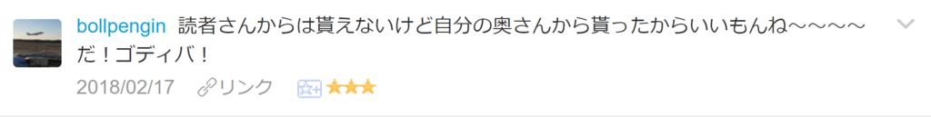 f:id:necozuki299:20180218154203p:plain
